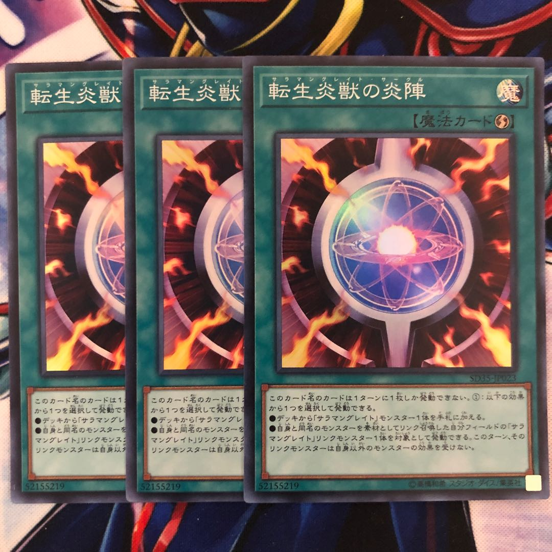 転生炎獣の炎陣 スーパーレア 3枚