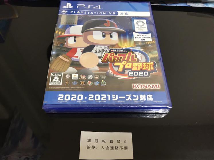 【新品】パワフルプロ野球2020 パワプロ2020 PS4