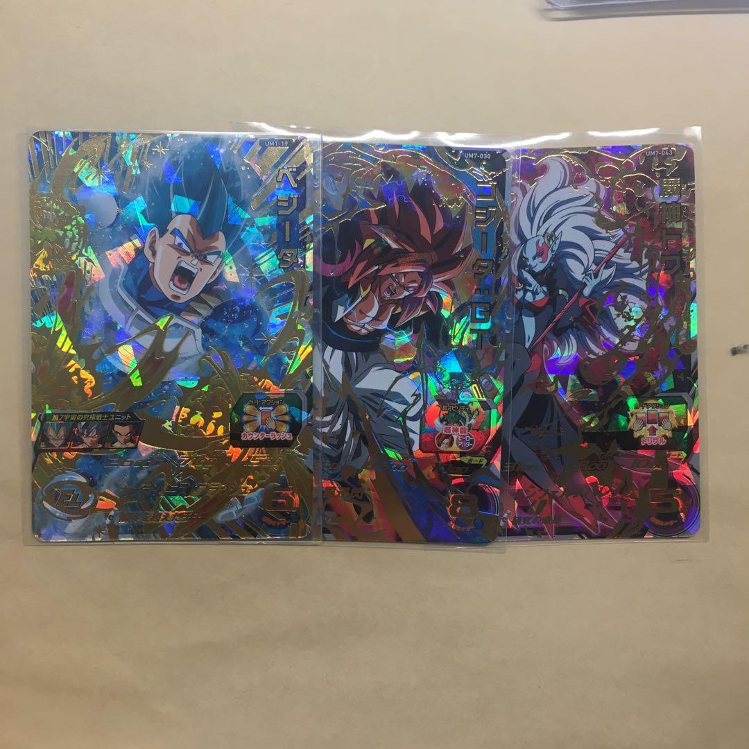 ドラゴンボールヒーローズ 星4 URセット