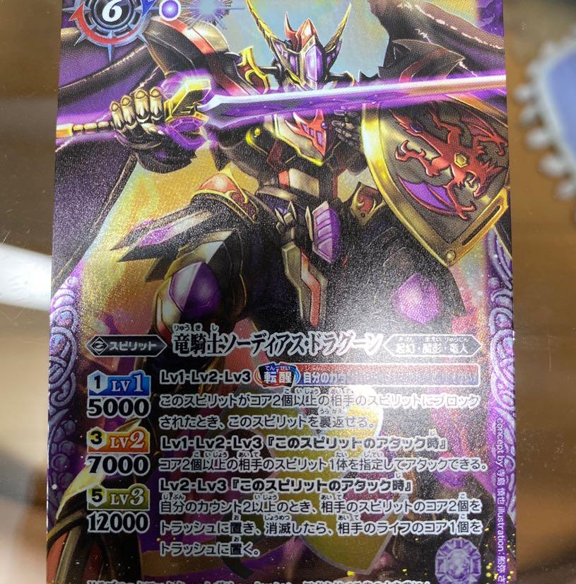 竜騎士ソーディアス・ドラグーン