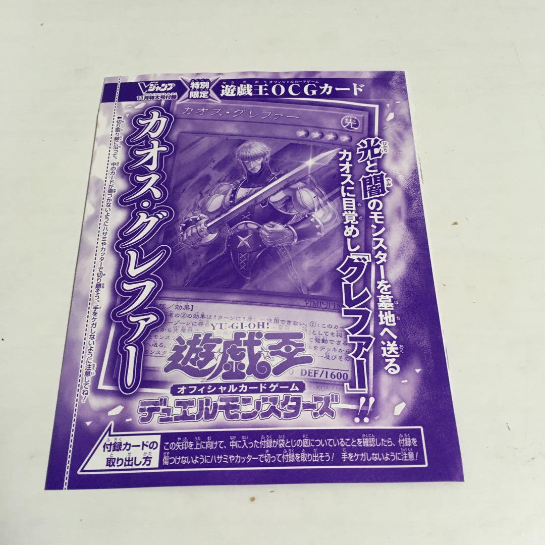 ★ Vジャンプ11月号 遊戯王OCG  カオス・グレファー★