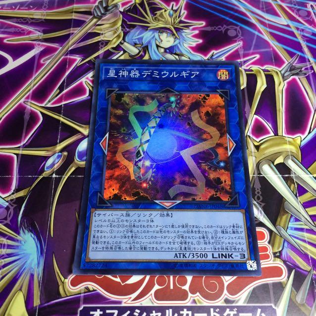 星神器デミウルギア【SR】