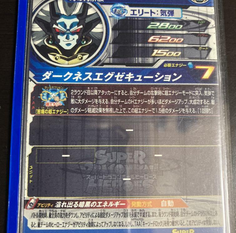 スーパードラゴンボールヒーローズ um12-SEC2暗黒王メチカブラ