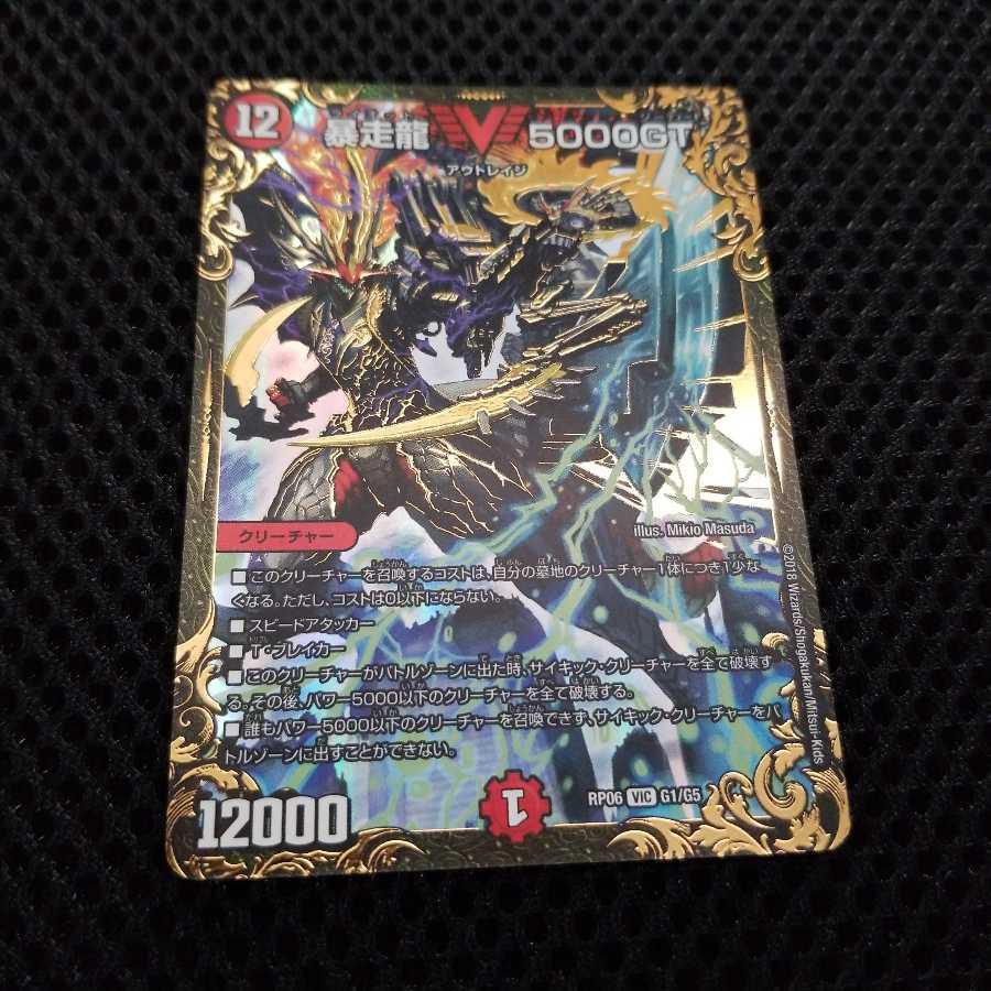 暴走龍 5000GT(ウルトラゴールデンカード仕様)