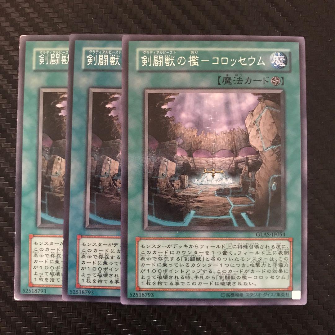 剣闘獣の檻-コロッセウム R