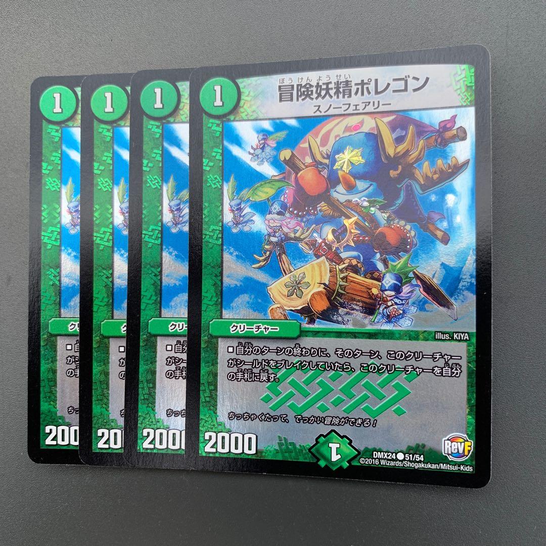 冒険妖精ポレゴン C-foil