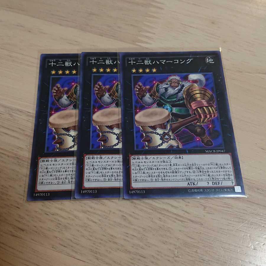 十二獣ハマーコング ノーマル 3枚