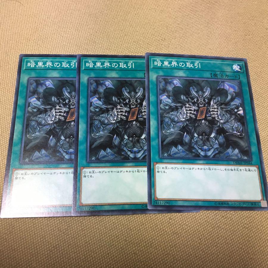 遊戯王 3枚 暗黒界の取引