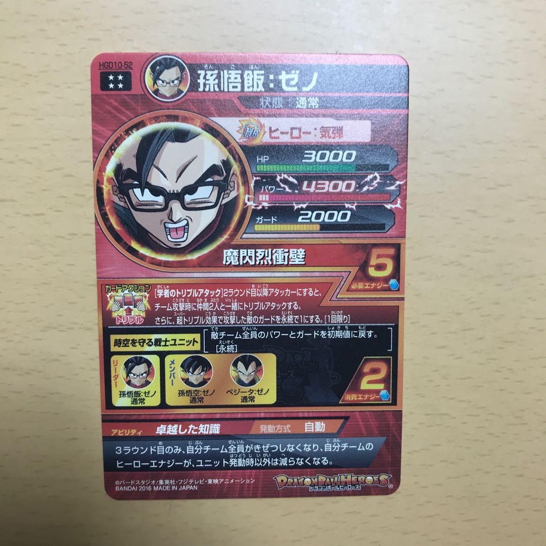 ドラゴンボールヒーローズ 孫悟飯:ゼノ HGD10-52