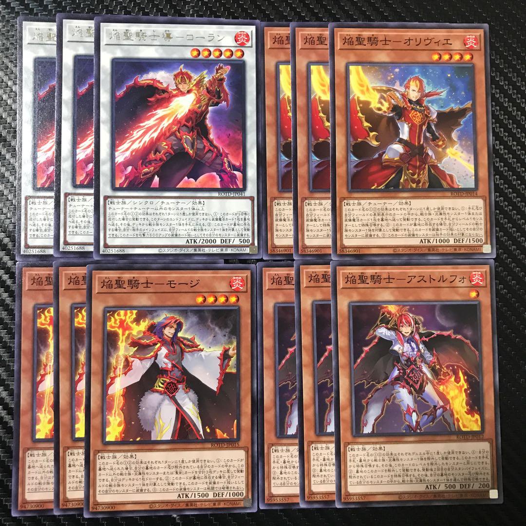 焔聖騎士セット