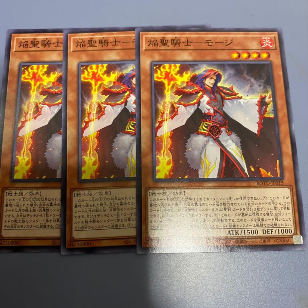焔聖騎士-モージ 3枚