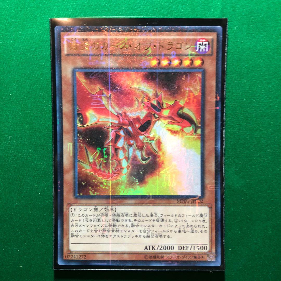 遊戯王 獄炎のカースオブドラゴン ウルトラ ミレニアム