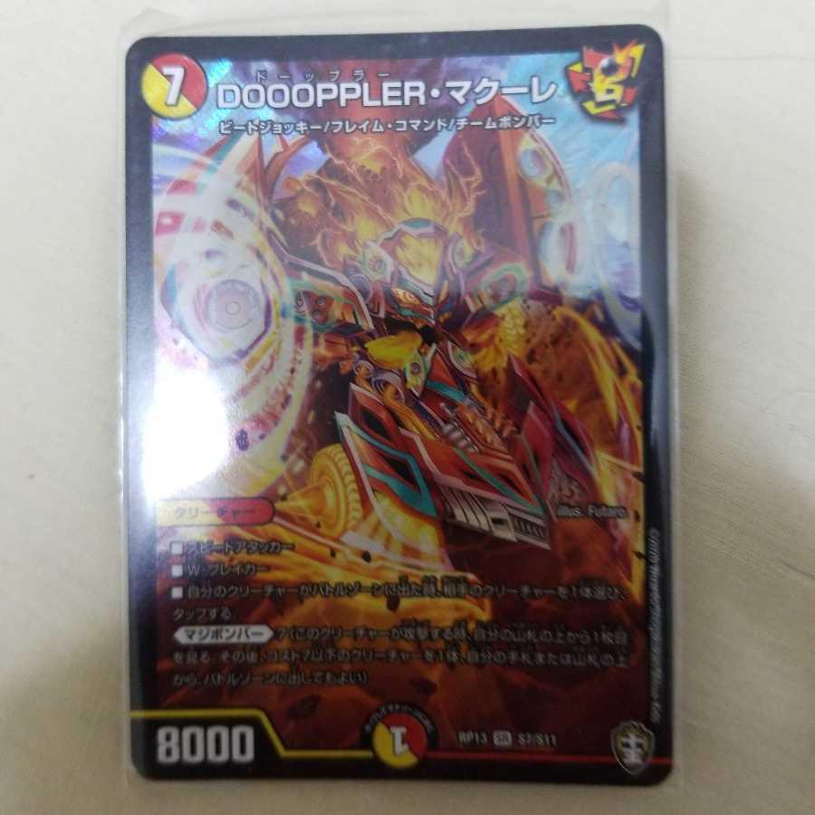 DOOOPPLER・マクーレ SR