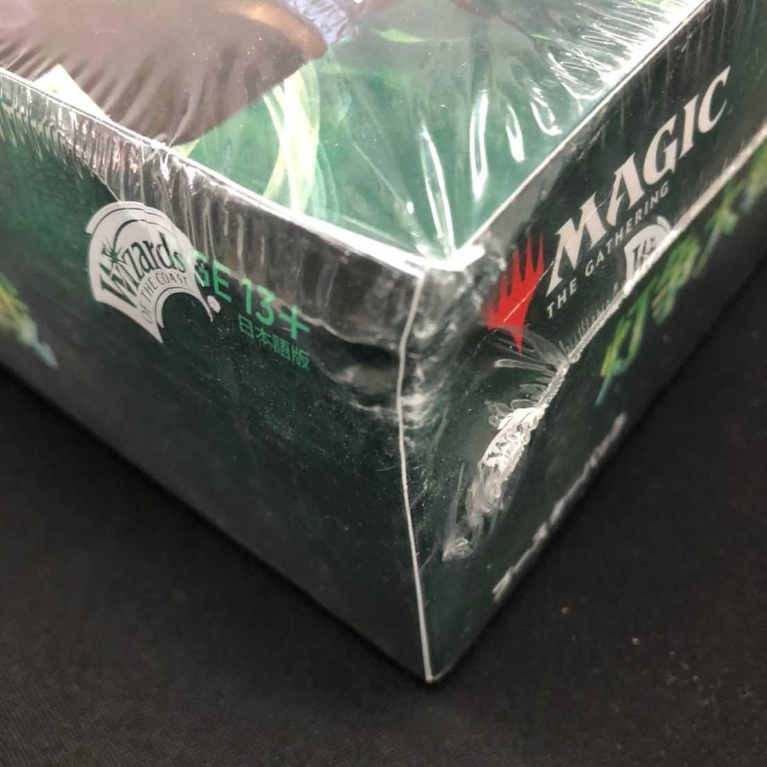 ※箱痛み有 灯争大戦 日本語版未開封BOX 複数在庫有
