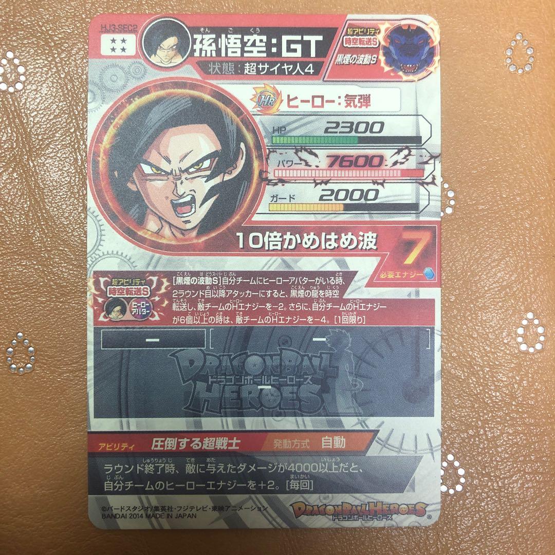 HJ3-SEC2 黒煙悟空
