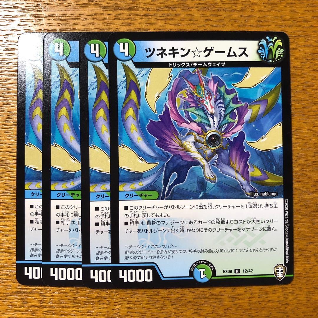 ツネキン☆ゲームス 4枚