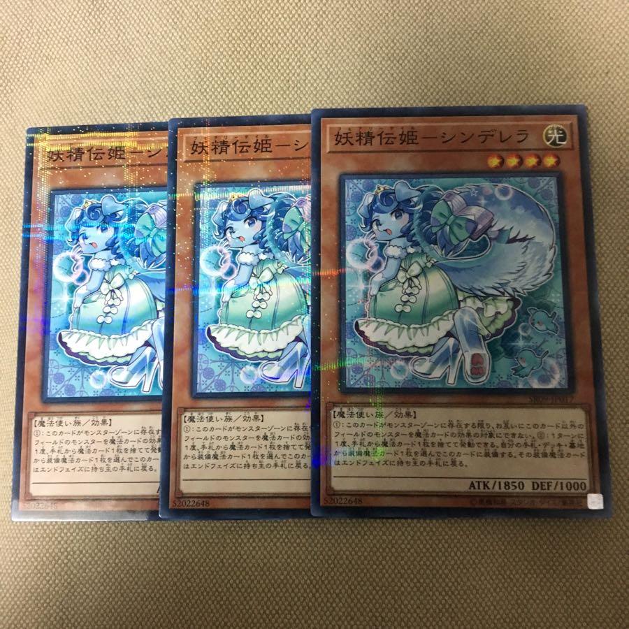 3枚 妖精伝姫シンデレラ