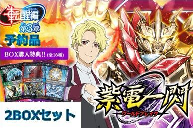 【予約】紫電一閃-ワールドブレイク-2BOXセット トレカ侍バトスピ侍
