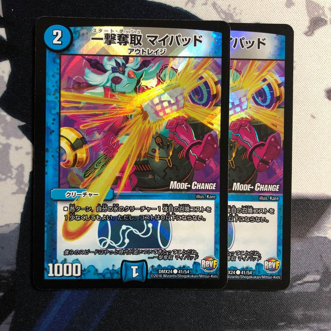 一撃奪取 マイパッド(MODE CHANGE) 640