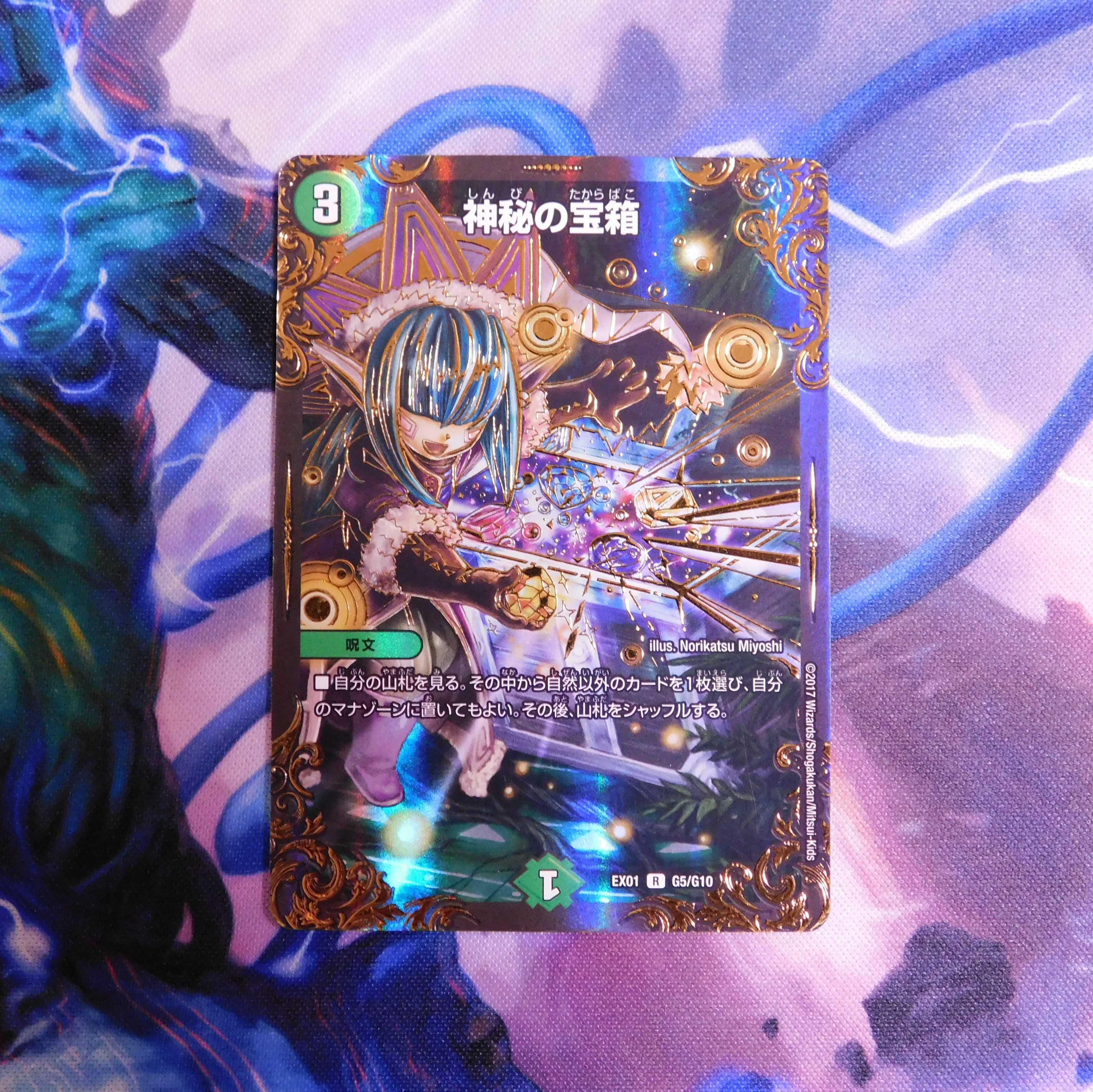 【専用】神秘の宝箱UGC(ウルトラゴールデンカード仕様) 1枚
