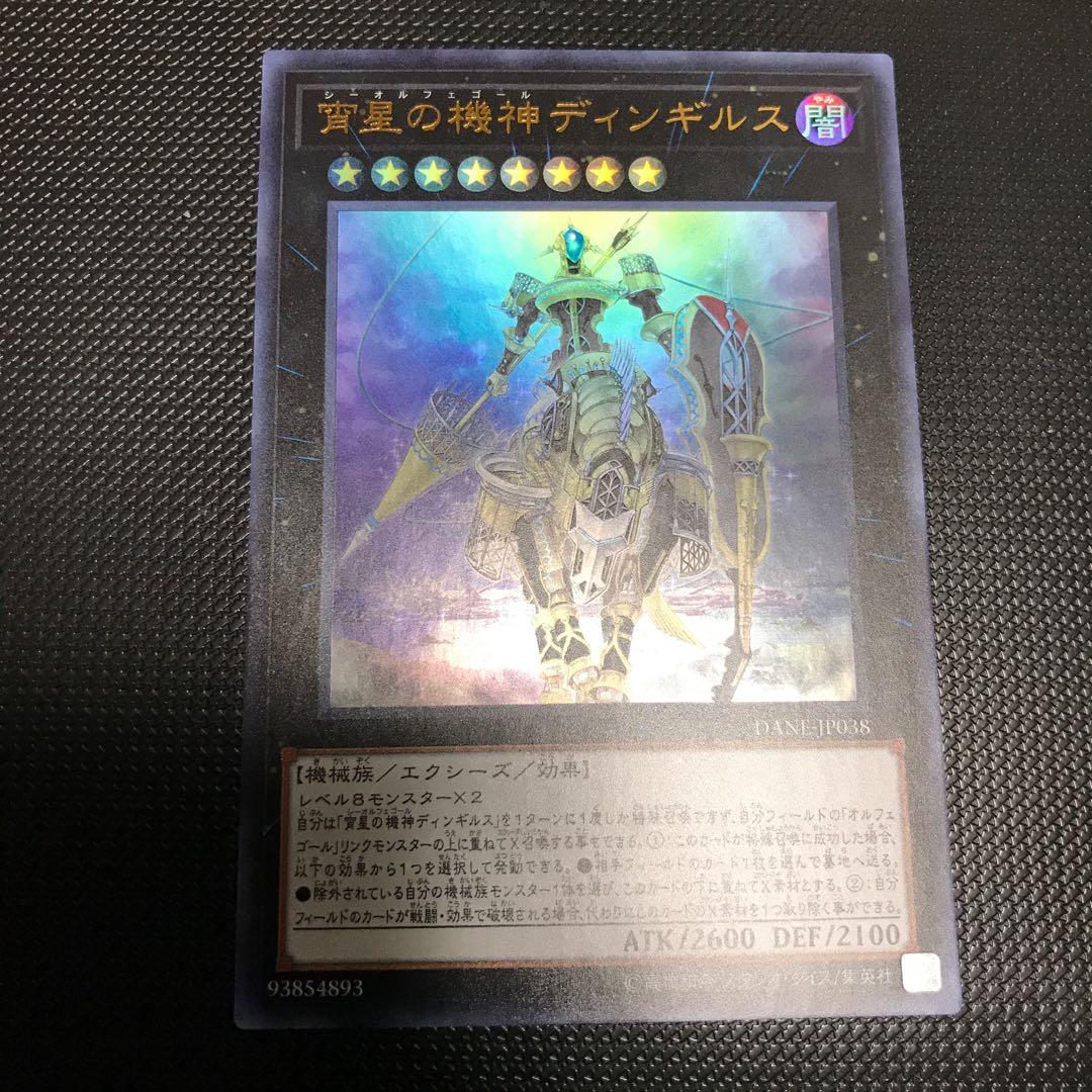 宵星の機神ディンギルス ウルトラレア