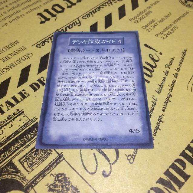 初期ブースター ルールカード4
