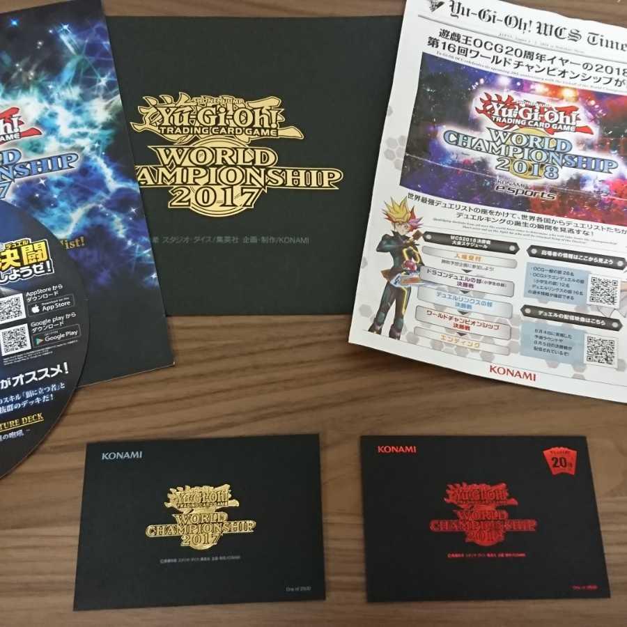 その① 遊戯王 WCS2017 2018 記念カード 新品未開封 フルセット