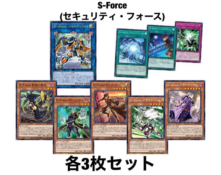 S-Force BLAZING VORTEX ブレイジング・ボルテックス