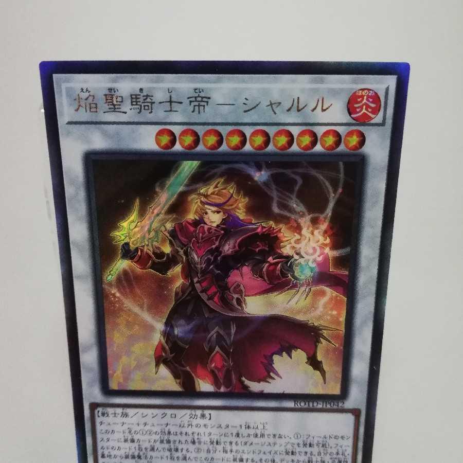 焔聖騎士帝-シャルル アルティメットレア