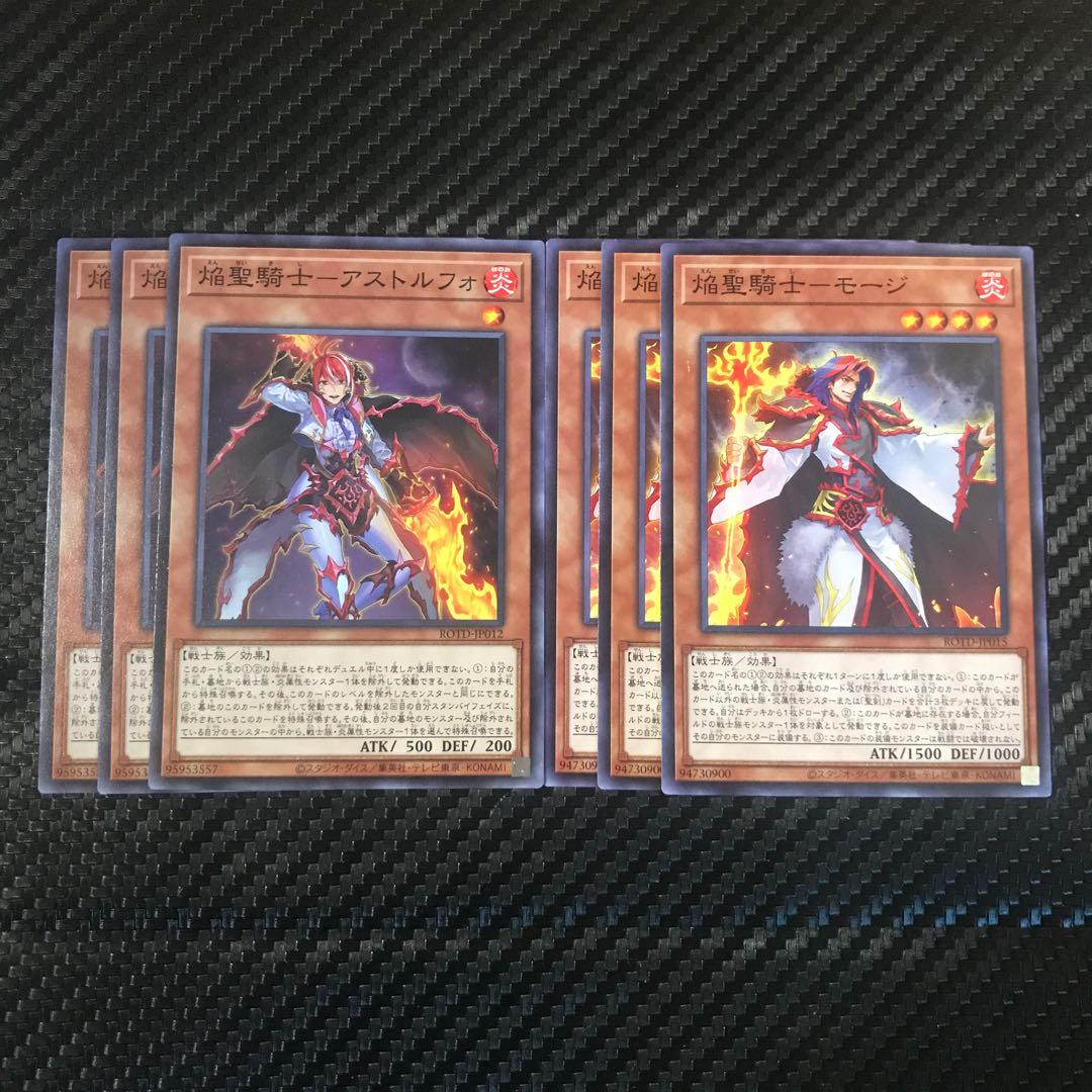 焔聖騎士-セット