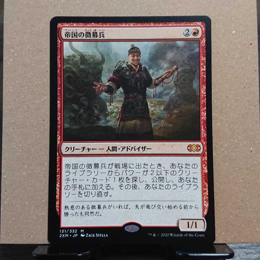 帝国の徴募兵 【2XM】日本語版