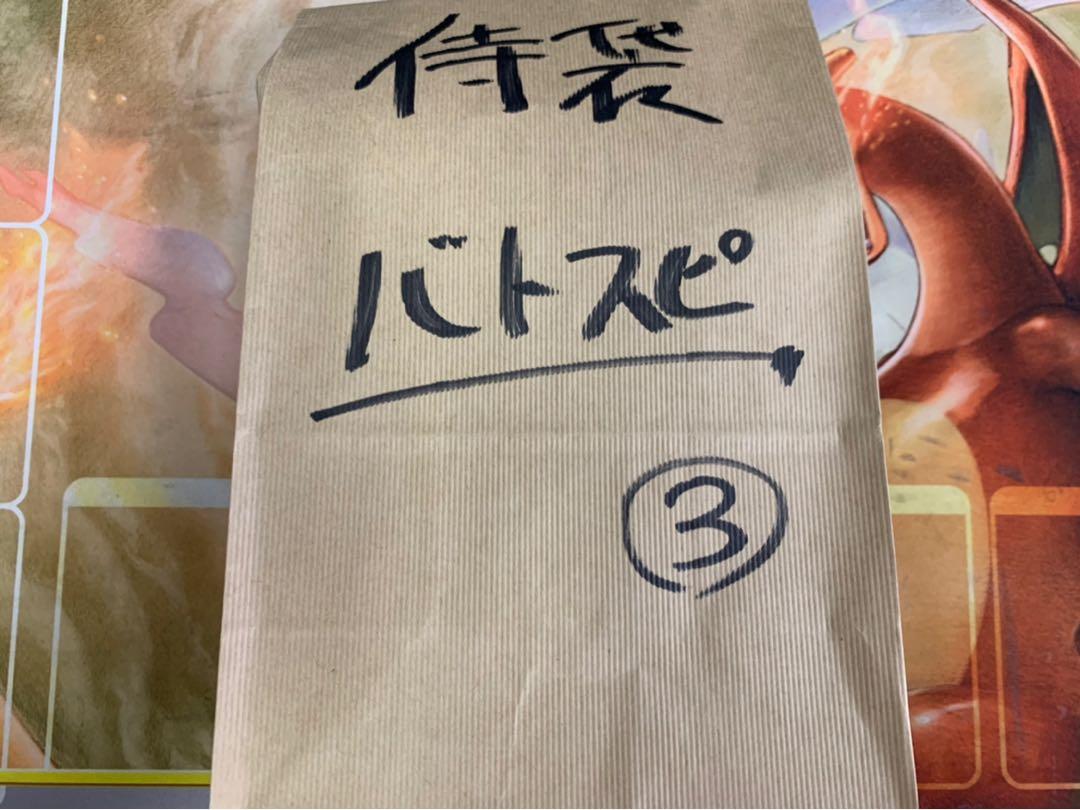 侍バトスピ袋 ③ トレカ侍 バトスピ侍