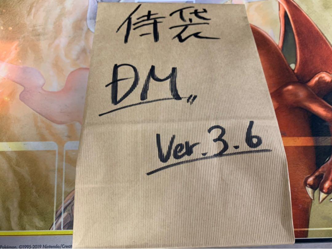 侍デュエマ袋 Ver.3.6 トレカ侍 デュエマ侍