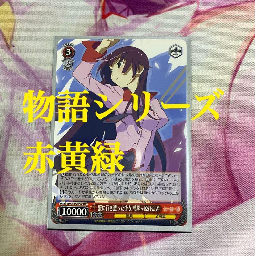 【WS】物語シリーズデッキ (デッキパーツ付き)