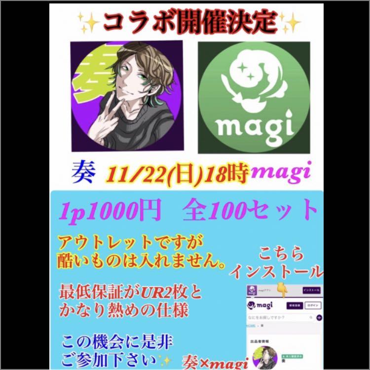 奏×magi コラボオリパ 100