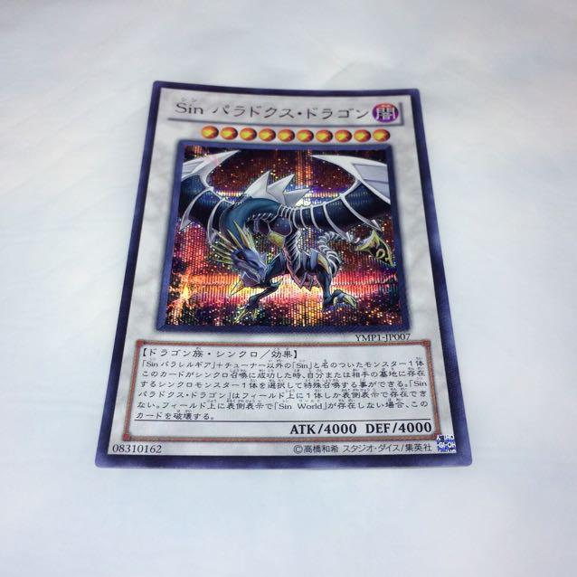 Sinパラドクス・ドラゴン【シク】