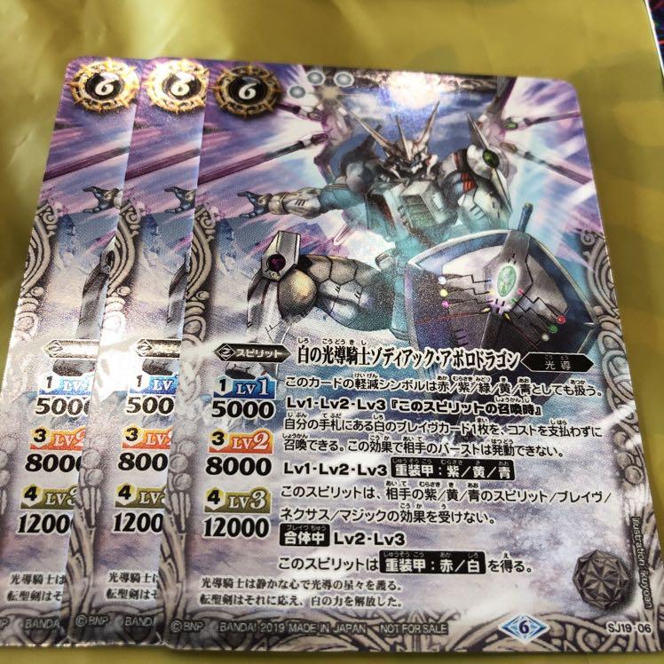 バトスピ 白の光導騎士ゾディアック・アポロドラゴン 3枚