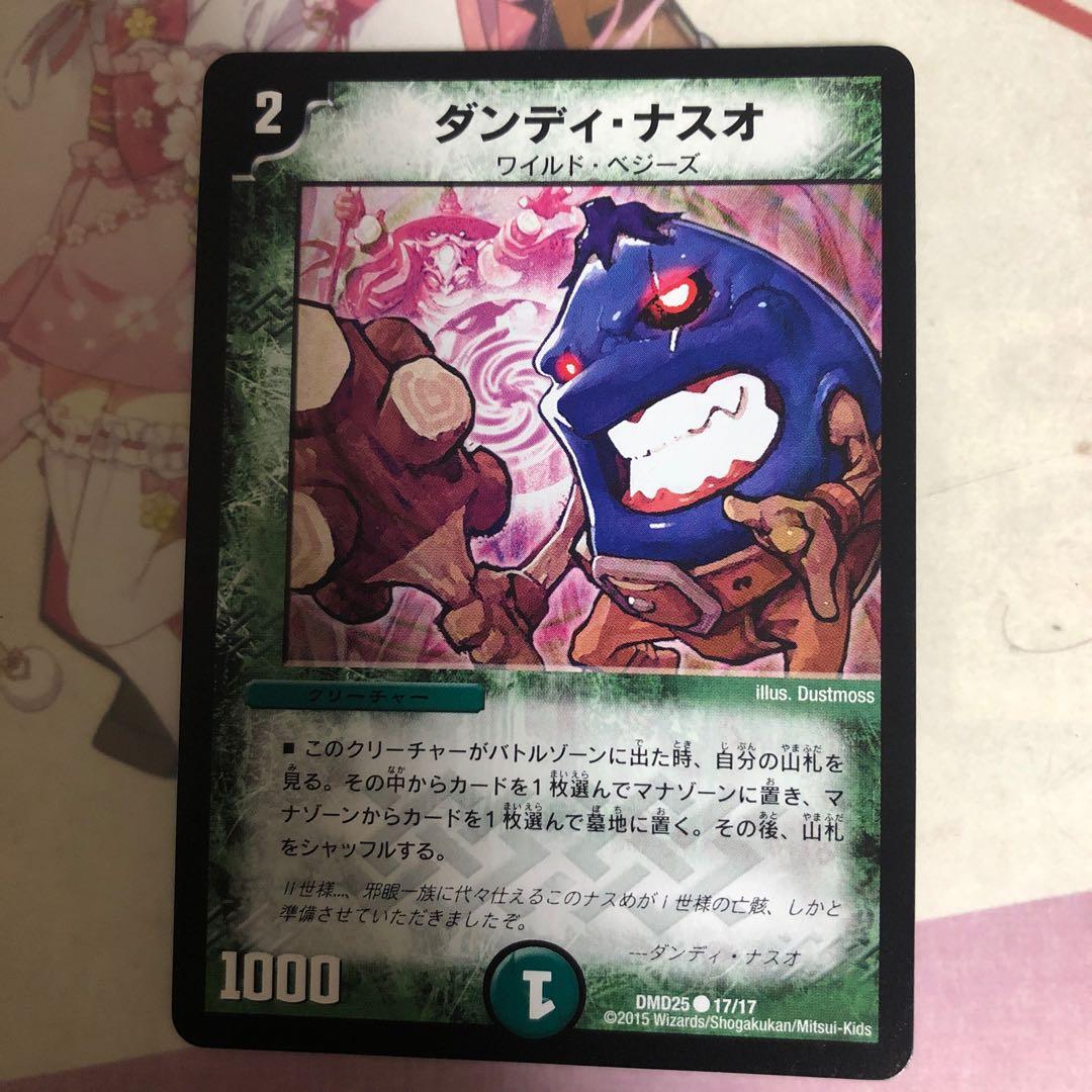 専用 ダンディ・ナスオ 500円福袋2