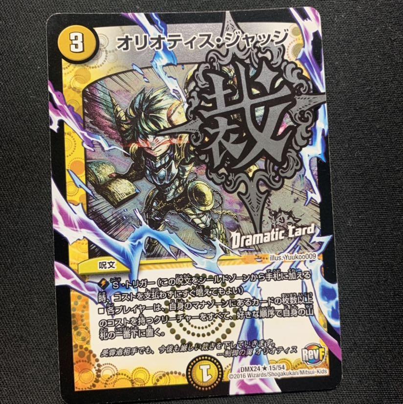 オリオティス・ジャッジ(Dramatic Card)