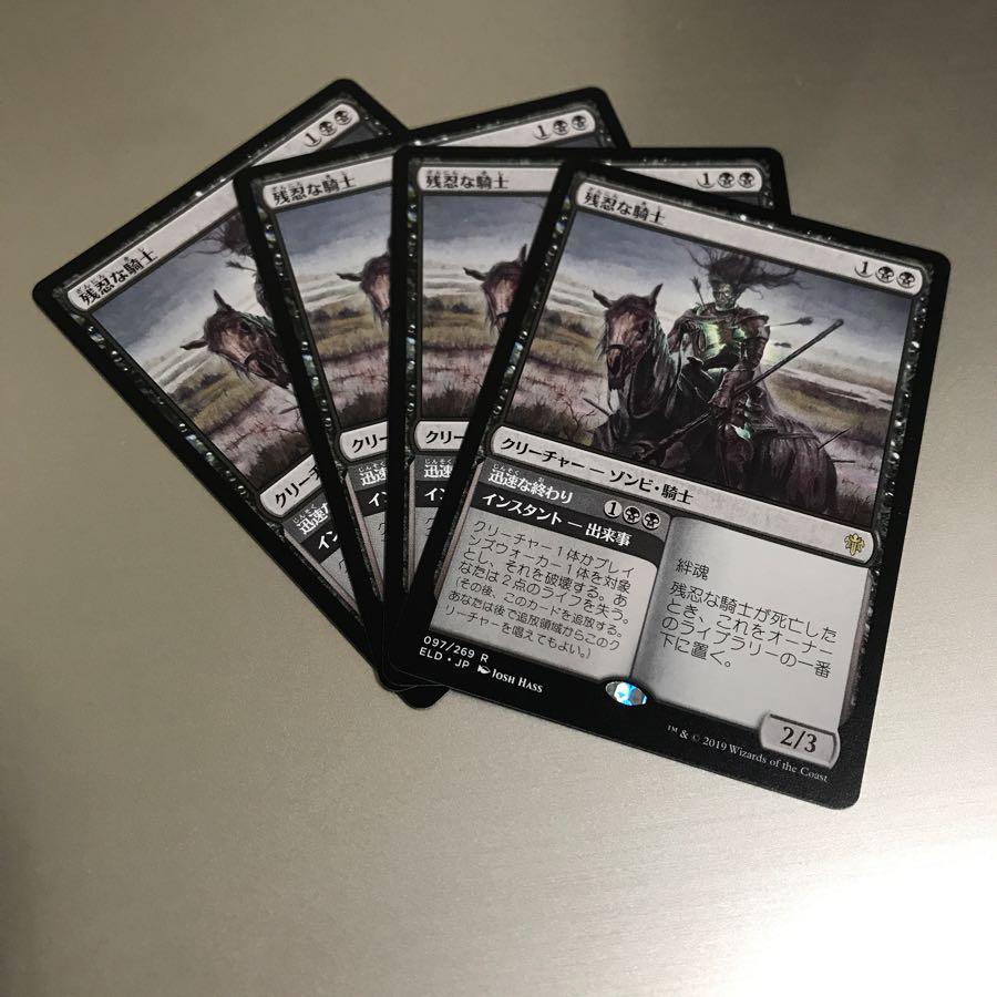 残忍な騎士 4枚セット