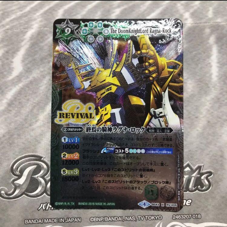 バトスピ 終焉の騎神ラグナ・ロック(リバイバル)+ 創界神ゼウス3枚