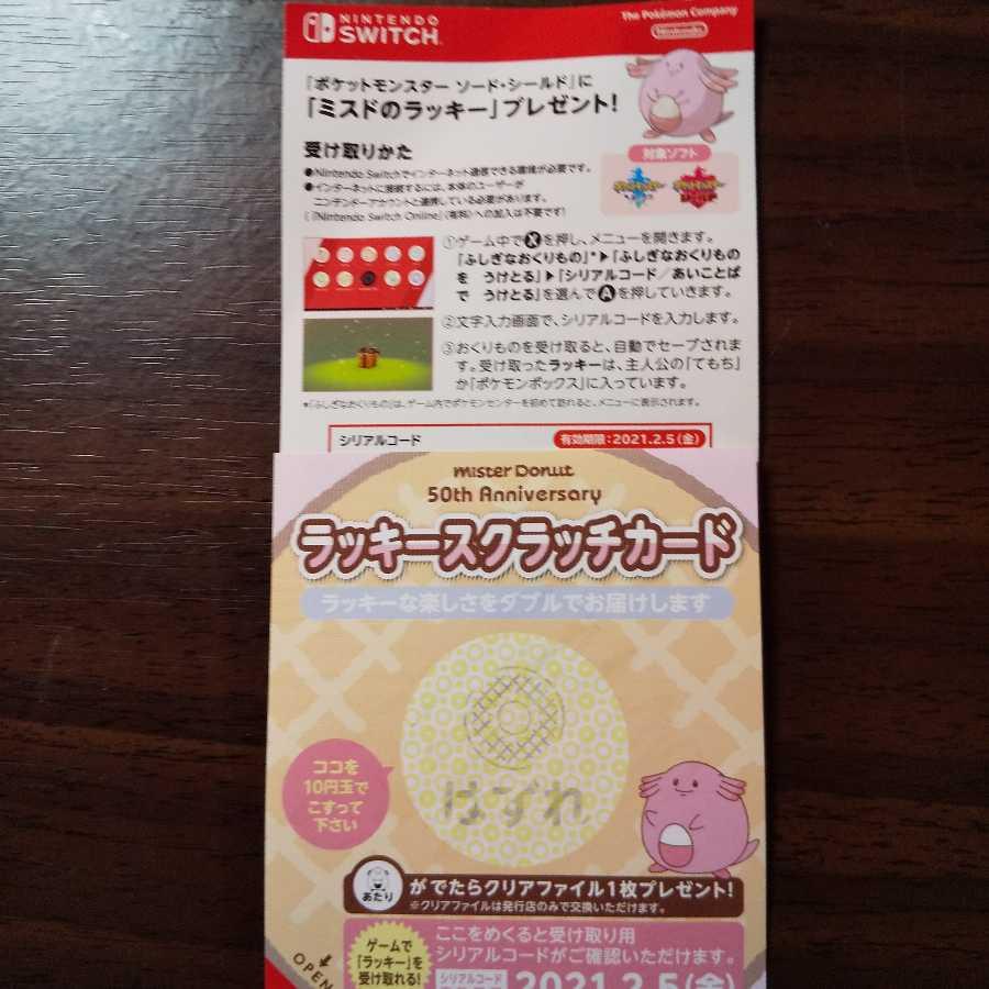 コード シリアル ポケモン ソード 映画『ポケモン』特別前売り券でもらえる『剣盾』セレビィとザルードを紹介