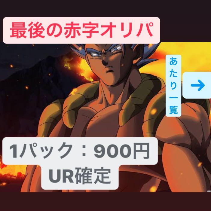 900円UR確定!激アツオリパ!