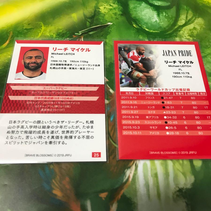 ラグビー日本代表 リーチマイケル レギュラー2枚セット