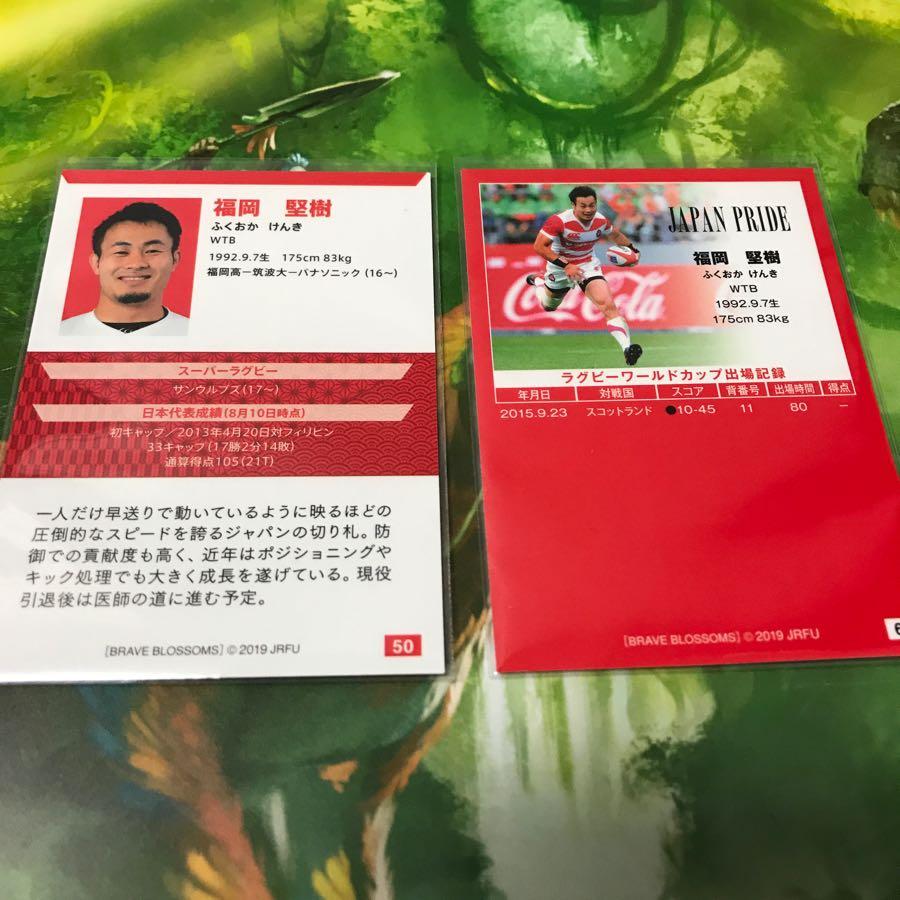 ラグビー日本代表 福岡堅樹 レギュラー2枚セット