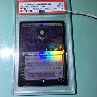 高額 マジック カード ギャザリング ザ