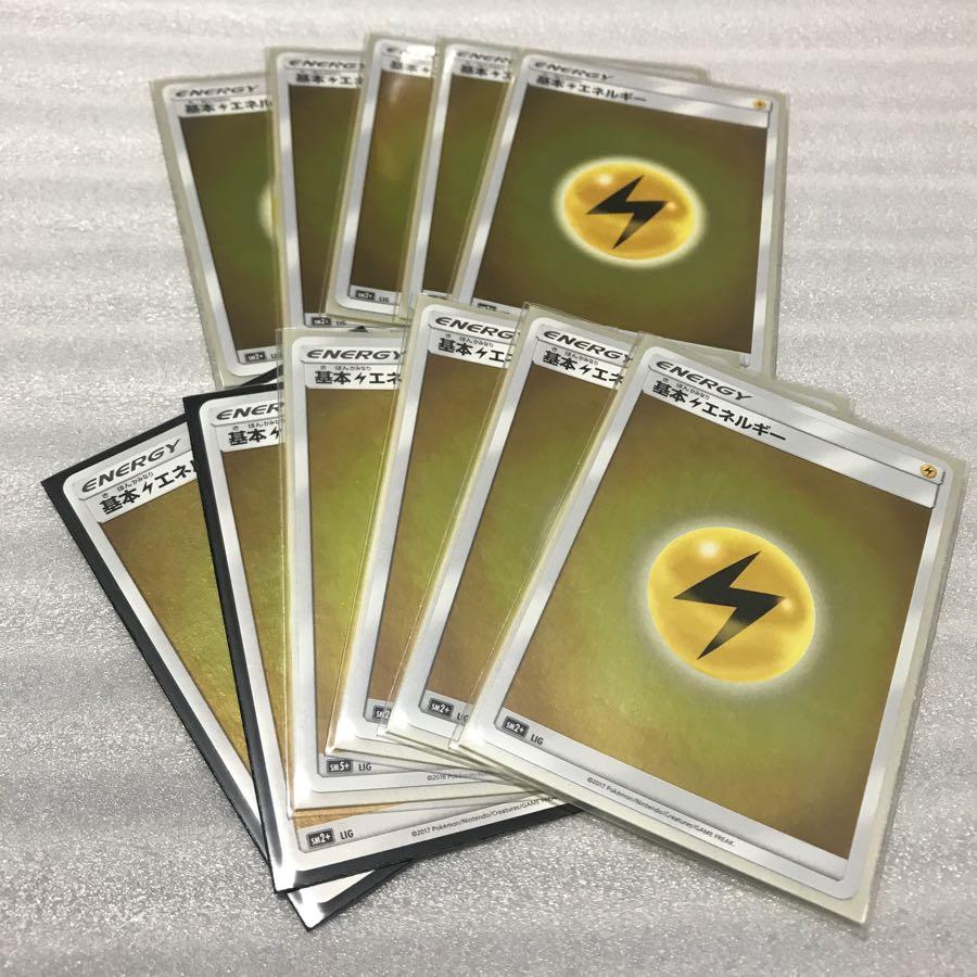 ポケカ 基本雷エネルギー ミラー 11枚