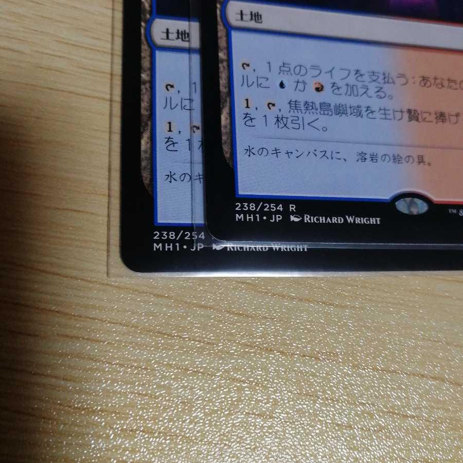 焦熱島嶼域日本語2枚セット