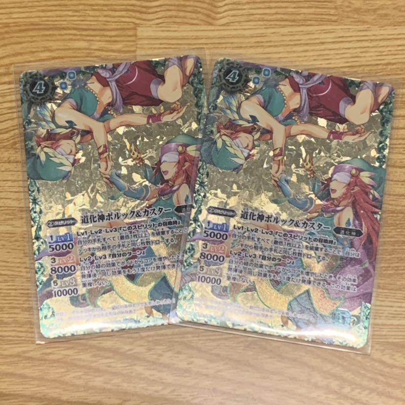 道化神ポルック&カスター 2枚セット