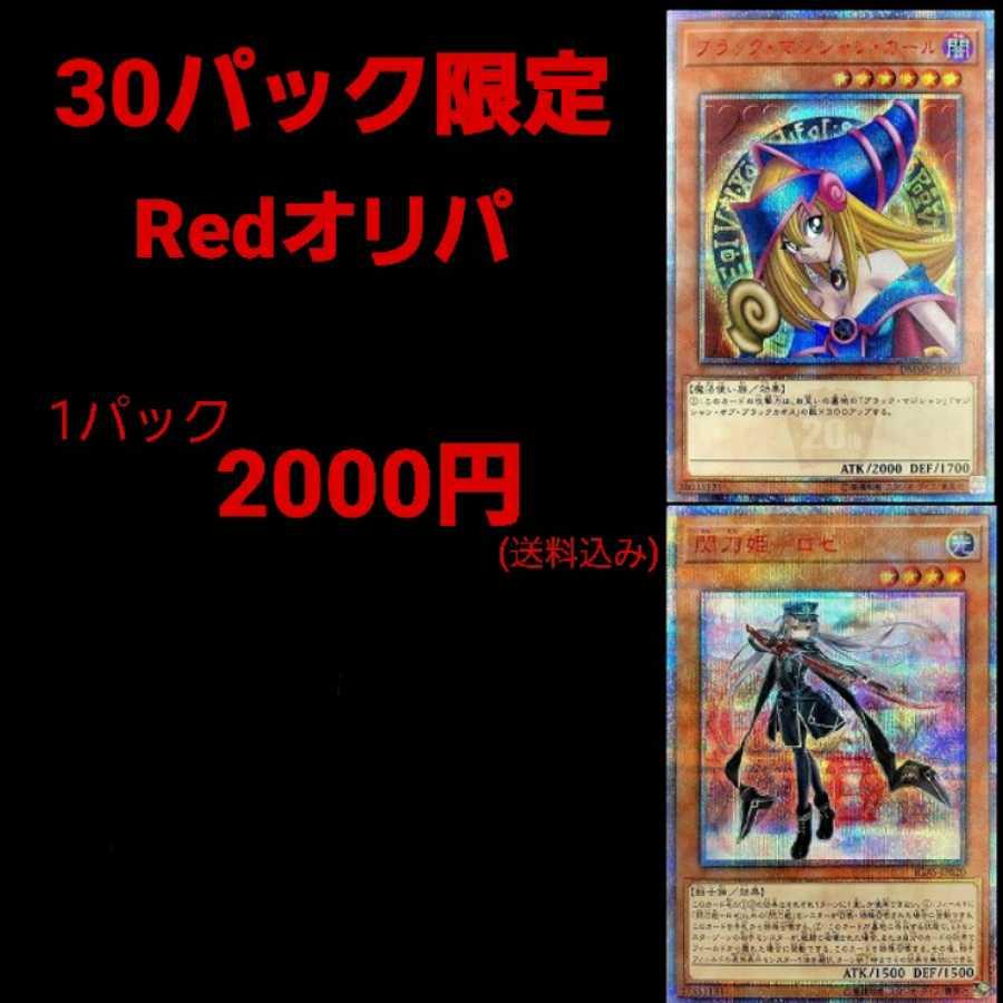 Redオリパ  ×4パック